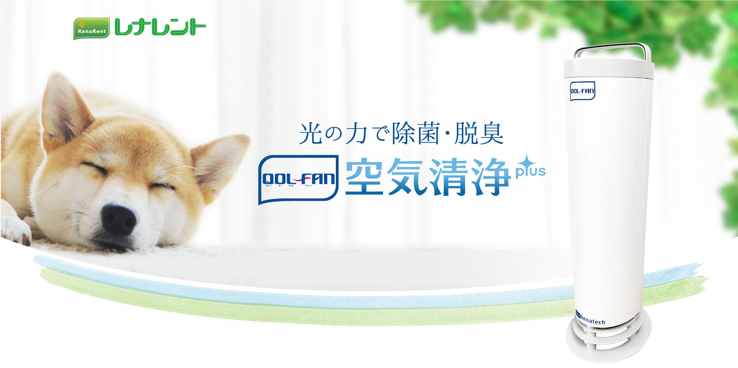 ペット臭・ペットの健康に-光触媒の力で除菌・脱臭 QOL-FAN 空気清浄plus