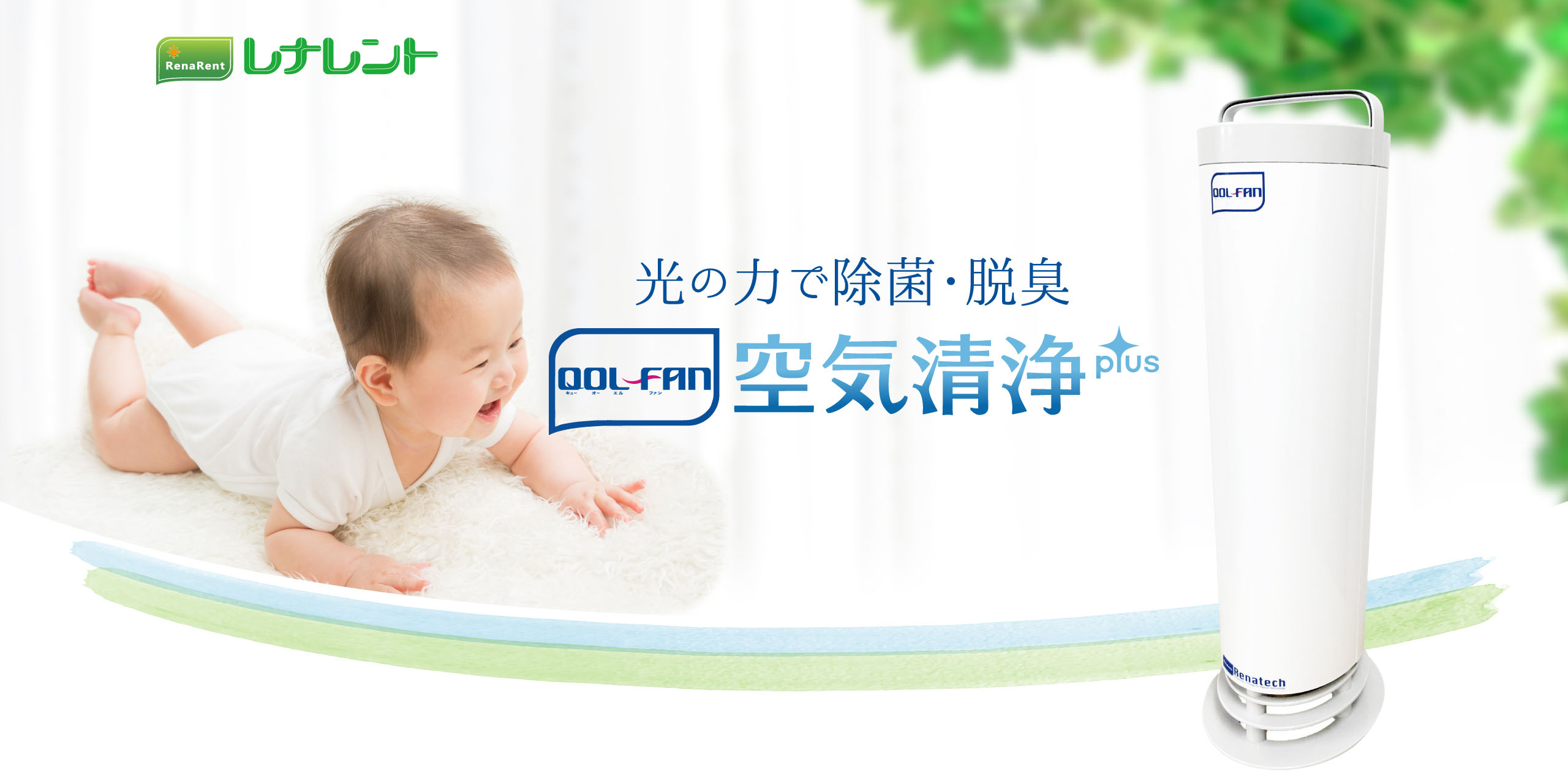 家族の健康や、オムツにニオイに-光触媒の力で除菌・脱臭 QOL-FAN 空気清浄plus