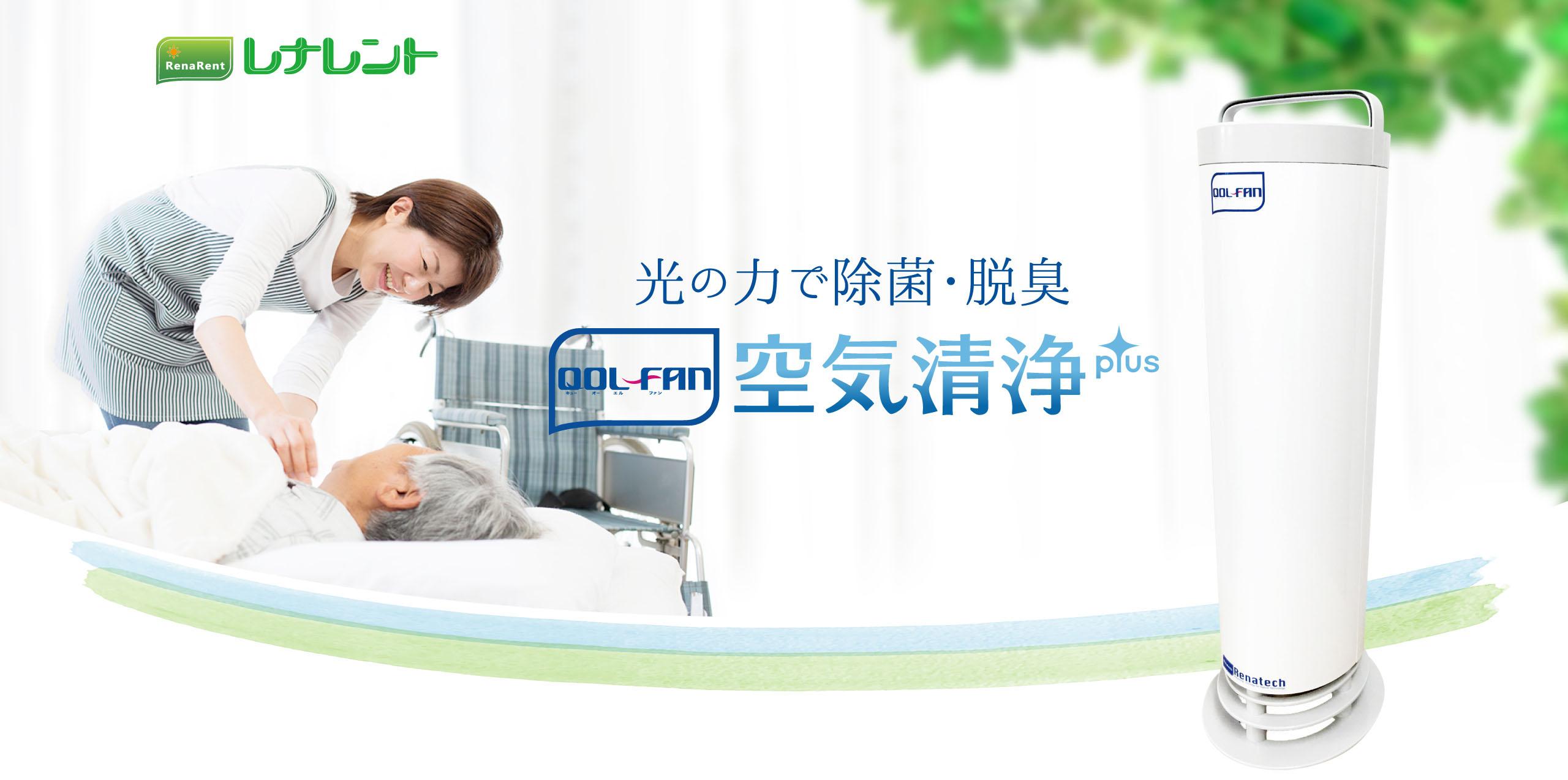 介護でのニオイやウイルス予防に-光触媒の力で除菌・脱臭 QOL-FAN 空気清浄plus