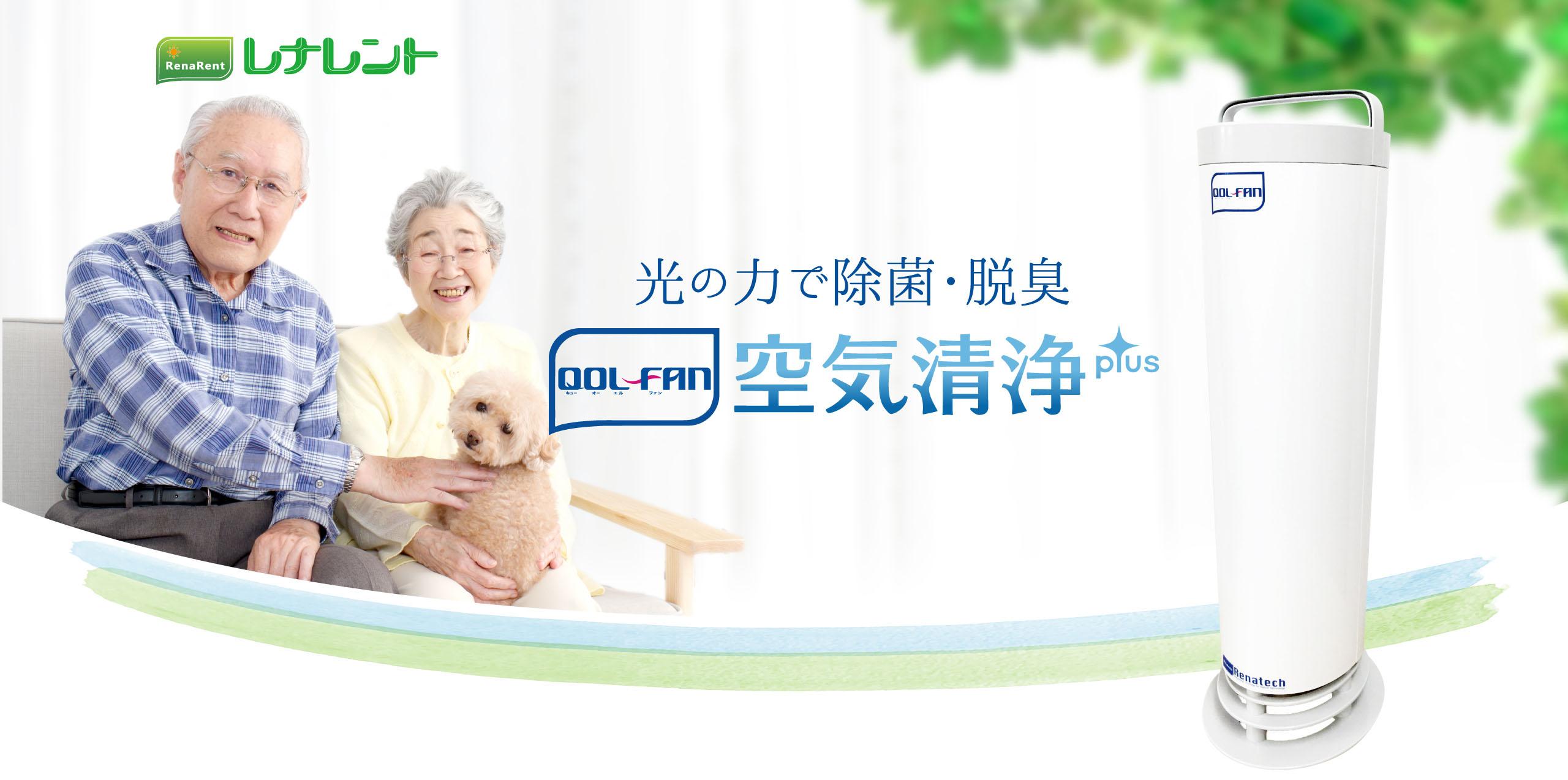 家族の健康やウイルス予防に-光触媒の力で除菌・脱臭 QOL-FAN 空気清浄plus